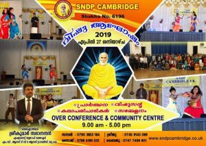 SNDP Yogam Cambridge (Shaka 6196) to celebrate Vishu on April 27 @ Over Conference and Community Centre 16 The Doles Over Cambridge CB24 5NW